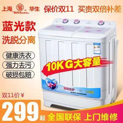 华生双桶洗衣机9kg10/15公斤家用大容量半自动双缸双筒洗脱一体机