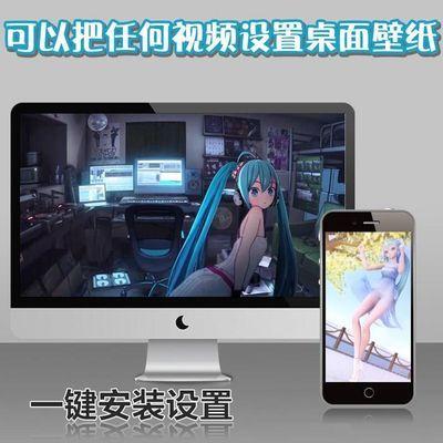 动态桌面主题壁纸电脑手机美化软件WIN7 8 10创意初音效视频桌面
