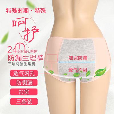网孔透气经期前后防漏生理裤中腰大码卫生裤头三角女士内裤