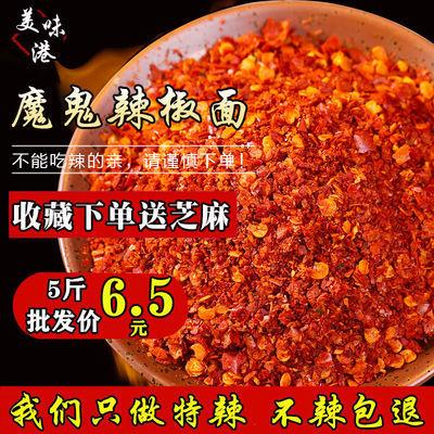 烧烤调料魔鬼辣椒特辣辣椒面香辣超辣小米辣椒粉100g/1斤/2斤/5斤