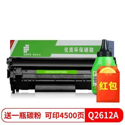 适用 佳能LBP2900打印机硒鼓MF4010b L11121E FX9 303 Q2612A墨盒