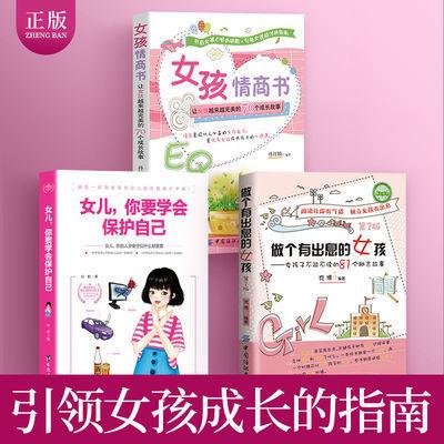 青春期女孩励志书籍做个有出息的女孩情商书女儿你要学会保护自己