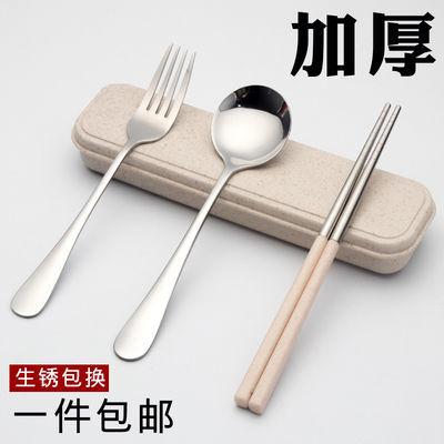可爱便携式不锈钢餐具套装学生勺子筷子叉子旅行成人儿童三件套盒