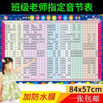 一年级汉语拼音字母表墙贴小学生拼读音节声母韵母全表幼儿园全套