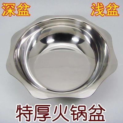 特厚不锈钢火锅盆 大汤盆 电磁炉火锅 八角盘花形太阳盆 汤锅面盆