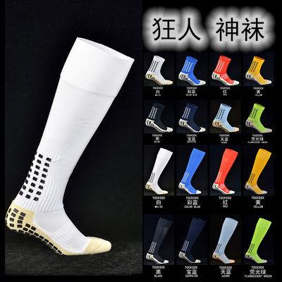 包邮球员版蜂窝足球长袜男加厚毛巾底中短筒运动专业防滑垫片神袜