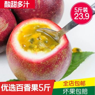广西玉林百香果精选特大果热带水果新鲜水果百香果批发鸡蛋果