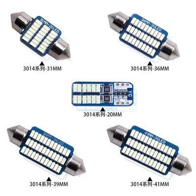 汽车阅读灯led超亮车顶灯车内装饰灯小灯T10牌照灯后备箱灯12V24