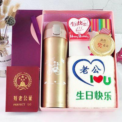生日礼物送老公老婆实用圣诞节给男友女友惊喜结婚表白纪念日礼品【2月29日发完】