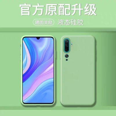 小米cc9pro手机壳新款液态硅胶cc9软壳全包边防摔cc9e纯色保护套