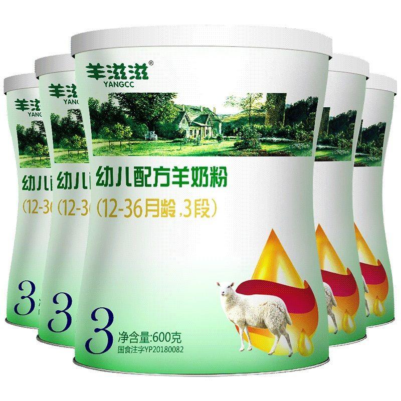 羊滋滋羊奶粉全羊乳蛋白配方羊奶粉3段 1-3岁幼儿羊奶粉600gX5罐