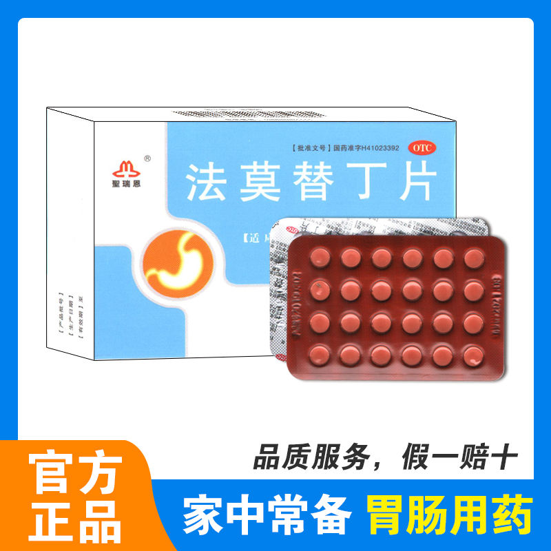 圣瑞恩法莫替丁片20mg*24s胃酸过多胃痛反酸胃灼热烧心肠胃用药