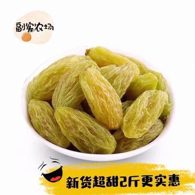 【新货冲量】新疆吐鲁番大颗粒葡萄干精选无籽零食  特产干果批发