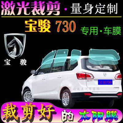 宝骏730TUrbo全车窗玻璃太阳膜面包车MPV隔热防爆防晒贴专车专用