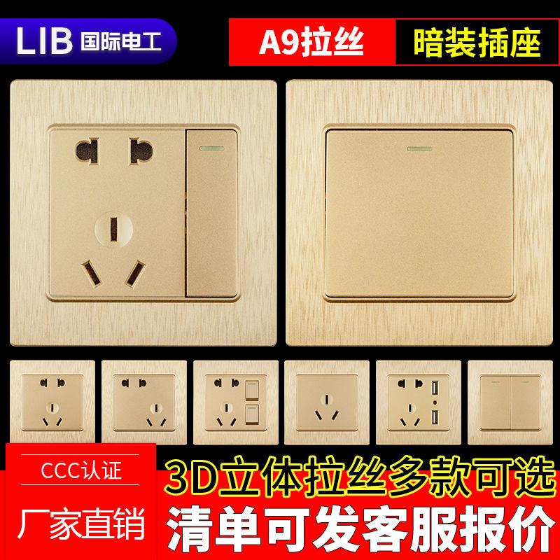 国际电工开关插座面板金色86型五孔插座暗装墙壁开关家用USB面板