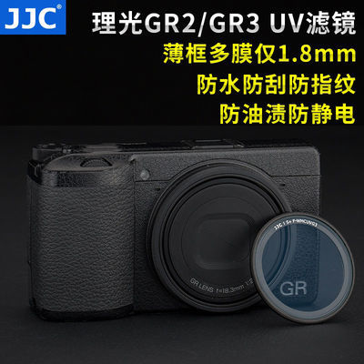 JJC理光GR3滤镜UV镜Ricoh GR2 GRII GRIII镜头保护镜防尘相机配件