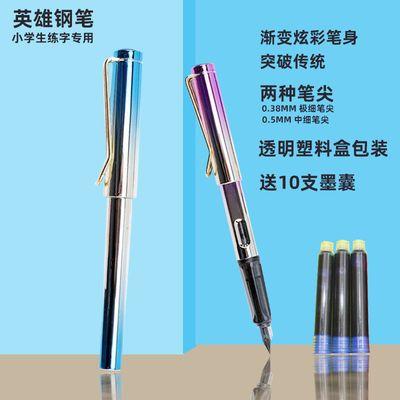 0.38/0.5小学生练字书法矫正握姿纯色渐变塑料英雄钢笔送10支墨囊