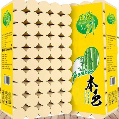 竹浆本色卷纸手纸无心卫生纸厕所纸实惠装卷筒纸批发家庭装家用装