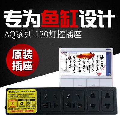 森森鱼缸AQ-130 210插座水族箱智能定时照明控制器定时器USB插口