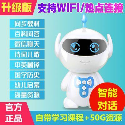 【黑科技】智能陪伴WiFi对话机器人0-18岁儿童玩具学习故事早教机