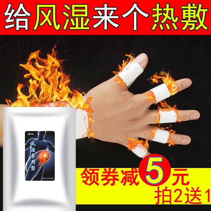 类风湿性关节炎止痛特效膏手腕扭伤鼓包手指麻木肿胀腱鞘舒筋贴