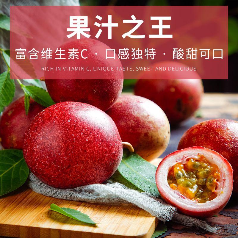 广西现摘百香果5斤包邮当季紫色百香果西番莲鸡蛋果水果原浆精装_1
