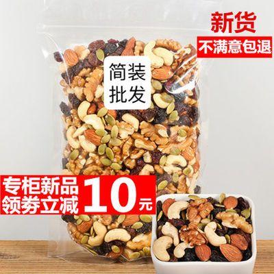 每日坚果零食大礼包干果类批发混合坚果组合孕妇零食果仁网红80g