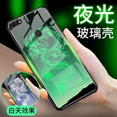 华为荣耀畅玩7a高配版玻璃手机壳AUM-AL20保护套夜光防摔创意社会