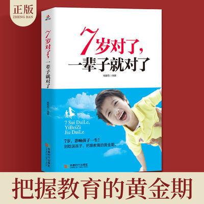 教育孩子的书 家庭教育育儿书籍7岁对了一辈子就对了养育男孩女孩