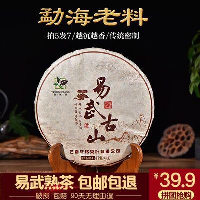 熟普洱易武 普洱茶熟茶特级正品 云南普洱茶饼7饼整提