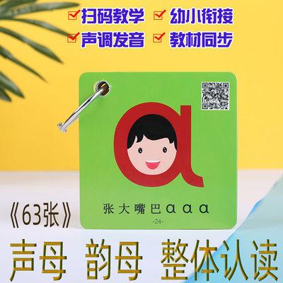 幼儿园小学生一年级拼音卡片儿童汉语字母卡声母韵母整体认读音节