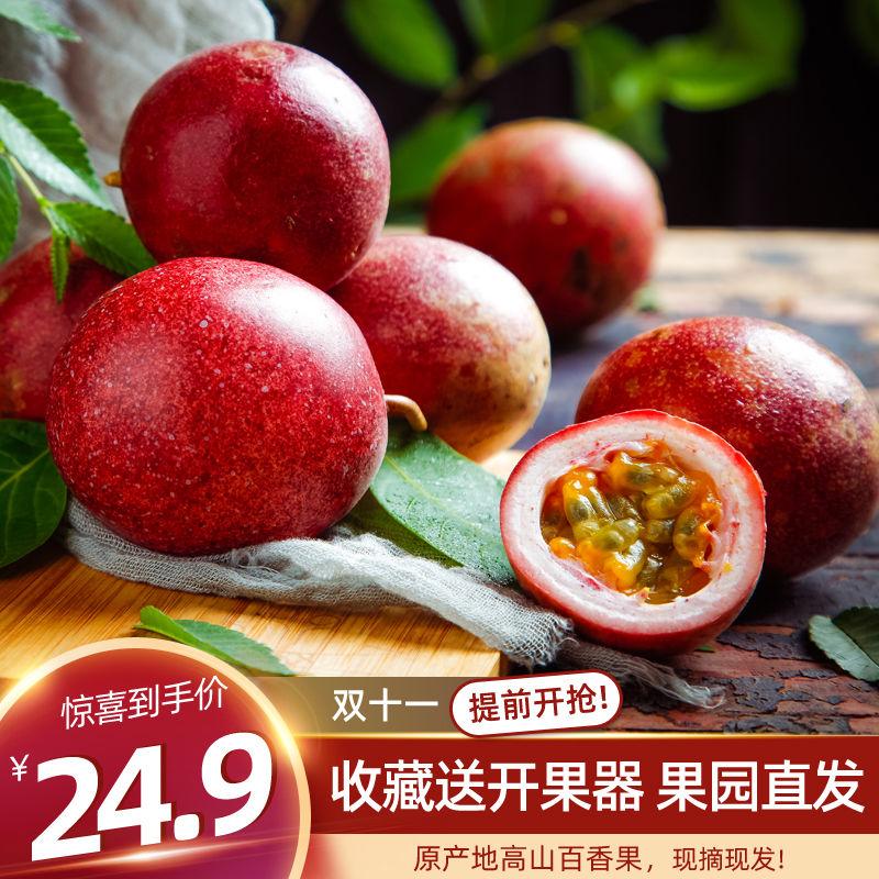广西现摘百香果5斤包邮当季紫色百香果西番莲鸡蛋果水果原浆精装_0