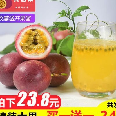 买1送1 广西新鲜百香果大红果12个装鸡蛋果现摘水果汁酱当季整箱3
