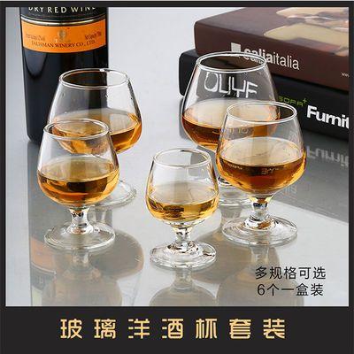 洋酒杯白兰地杯矮脚杯6只套装红酒杯葡萄酒杯高脚杯欧式玻璃家用
