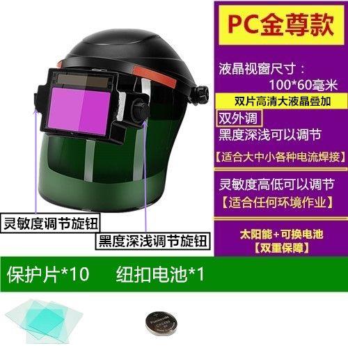 头戴式自动变光电焊面罩焊工焊接氩弧焊防护眼镜面具焊帽新品促销