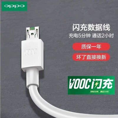 OPPO充电器原装97777379闪充数据线OP3手机充电线快充头