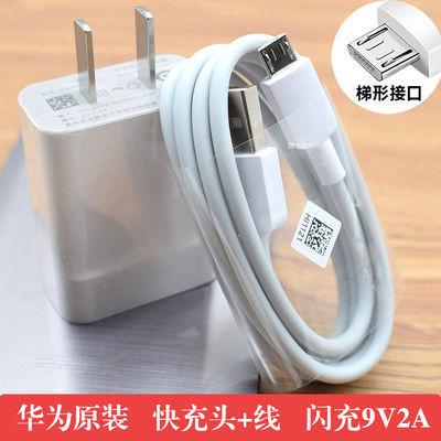 华为原装充电器荣耀7/8/P/9/10数据线V8V10/20安卓type-c超快充线