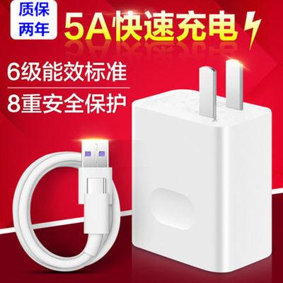 华为充电器Mate20 P30 P20Pro 荣耀V10V20Note10超级快充5A数据线