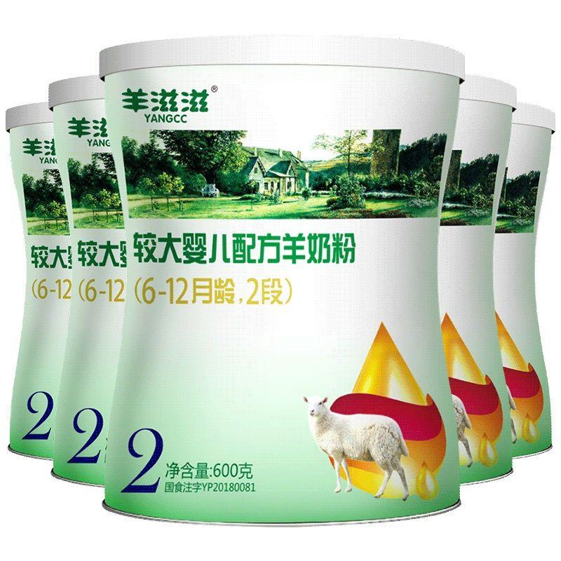 羊滋滋羊奶粉全羊乳蛋白配方羊奶粉宝宝2段 6-12个月600gX5罐