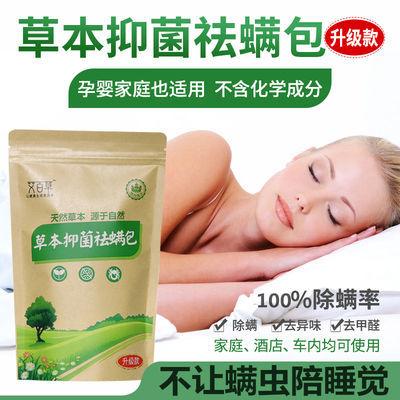 中草药祛螨虫包纯天然植物除螨包家用床上去螨虫神器孕婴家庭可用