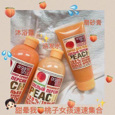 你今天蜜桃味!俄罗斯OrganicShop有机水蜜桃子维他命洗发水500ml