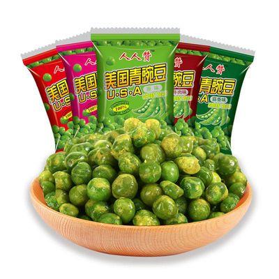 新鲜蒜香青豆牛肉香辣味青豌豆坚果炒货办公室零食类食品大礼包
