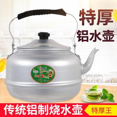 老式烧水铝壶铝制大茶壶家用大容量8升煤炉子烧水壶柴火灶开水壶