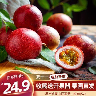 广西现摘百香果5斤包邮当季紫色百香果西番莲鸡蛋果水果原浆精装