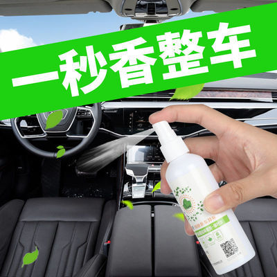 汽车香水车内除异味除臭去烟味甲醛车载香薰膏空气清新剂喷雾用品