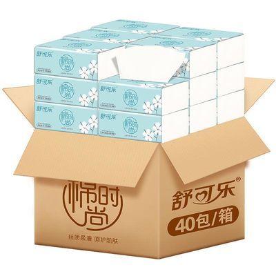 40包/10包舒可乐纸巾抽纸实惠整箱家用餐巾纸卫生纸原木纸抽批发