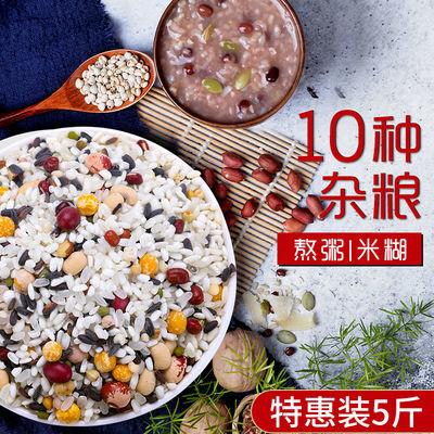 五谷杂粮组合装1斤粗粮杂粮八宝粥黑米薏米莲子红豆营养早餐原料