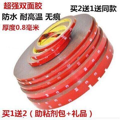 【买1送2】3m双面胶超强力无痕超薄泡沫海绵家车用胶带汽车助粘剂