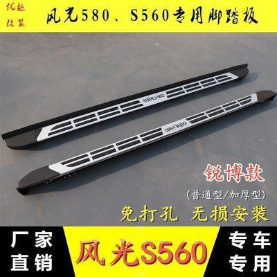 新款东风风光S560 原厂踏板风光S560改装侧脚踏板 风光580侧踏板