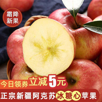 【特甜】阿克苏冰糖心苹果5斤10斤正宗 脆甜多汁新鲜水果